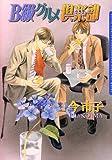 B級グルメ倶楽部 (Dariaコミックス)