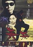 英二[DVD]