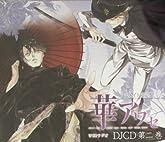 華アワセ DJCD 第二巻
