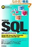 �y����3�Łz SQL�|�P�b�g���t�@�����X (POCKET REFERENCE)