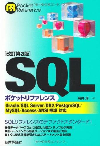 【改訂第3版】 SQLポケットリファレンス (POCKET REFERENCE)