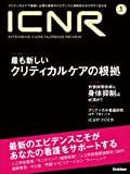 ICNR No.1 最も新しいクリティカルケアの根拠 (Intensive Care Nursing Review)