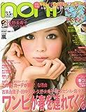 non-no ( ノンノ ) 2010年 3/5号 [雑誌]