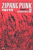 ZIPANG PUNK―五右衛門ロック〈3〉 (K.Nakashima Selection)