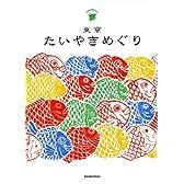 東京たいやきめぐり (Japanesque)