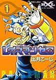 レイズマン・ゼロ 1 (マガジンZコミックス)