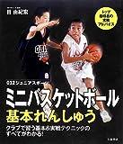 ミニバスケットボール基本れんしゅう (012ジュニアスポーツ)