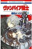 ヴァンパイア騎士(ナイト) 11 (花とゆめコミックス)