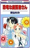 【プチララ】恐竜な歯医者さん story02 (花とゆめコミックス)