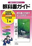 中学教科書ガイド 学校図書版 中学校国語 1年