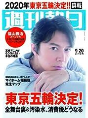 週刊朝日 2013年 9/20号