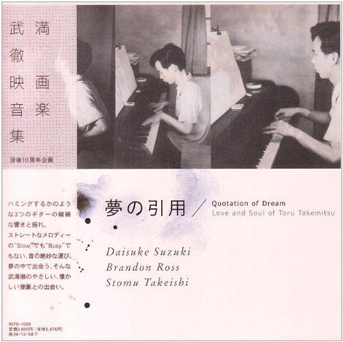 武満徹:映画音楽集:没後10年記念企画「夢の引用 Quotation of Dream-Love and Soul of Toru Takemitsu」
