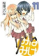 みなみけ(11) (ヤングマガジンコミックス)