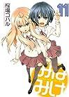 みなみけ 第11巻 2013年08月06日発売