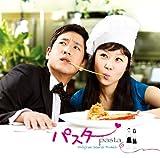 韓国ドラマ「パスタ(Pasta)」オリジナルサウンドトラック(DVD付)
