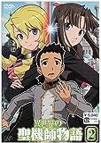 異世界の聖機師物語 2 [DVD]