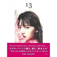 鈴木えみ 表紙画像