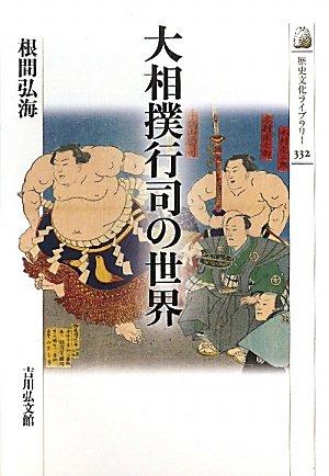 大相撲行司の世界 (歴史文化ライブラリー)
