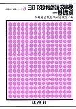 診療報酬請求事務 基礎編 (医療秘書実務シリーズ)