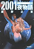 2001夜物語 1 新装版 (双葉文庫 ほ 3-4 名作シリーズ)
