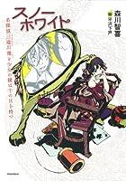 スノーホワイト 名探偵三途川理と少女の鏡は千の目を持つ (講談社BOX)