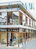 新建築住宅特集2016年12月号