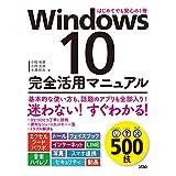 windows10 マニュアルのイメージ