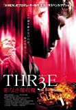 THR3E 影なき爆殺魔[DVD]