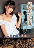 黄金伝説 二宮沙樹の原点 [DVD]