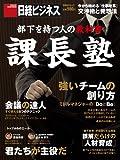 部下を持つ人の教科書 課長塾 (日経BPムック 日経ビジネス)