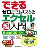 できるゼロからはじめるエクセル超入門 Excel 2013対応 できるシリーズ