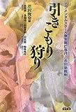 引きこもり狩り—アイ・メンタルスクール寮生死亡事件/長田塾裁判