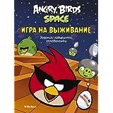 Angry Birds. Space. Igra na vyzhivanie. Zadaniya, labirinty, golovolomki Angry Birds