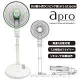 apro 折り畳みDCリビング扇風機 (KTS-DF35GW ホワイトグリーン) / 神田無線 KMD