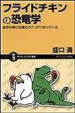 フライドチキンの恐竜学 食卓の骨には進化のナゾがつまっている (サイエンス・アイ新書)