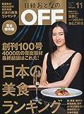 日経おとなの OFF (オフ) 2009年 11月号 [雑誌]