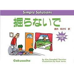 【クリックで詳細表示】掘らないで [Simple Solution] (Simple solutions): Kim Campbell Thornton, Buck Jones, 武内 ゆかり: 本