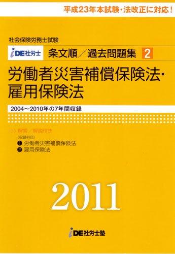 (2011年度版) IDE社労士塾条文順過去問題集(2)労災・雇用