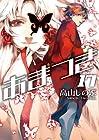 あまつき 第17巻 2013年11月25日発売
