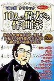 クラシック 10人の偉大なる作曲家 (ミッシィコミックス)