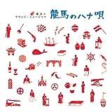 龍馬のハナ唄(赤盤)