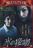 プレミアムプライス版 氷の接吻《数量限定版》[DVD]