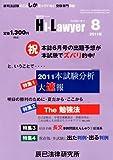 月刊 Hi Lawyer (ハイローヤー) 2011年 08月号 [雑誌]