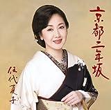 京都二年坂(お得シングル)