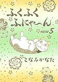 ふくふくふにゃ~ん NEW(5) (KCデラックス)