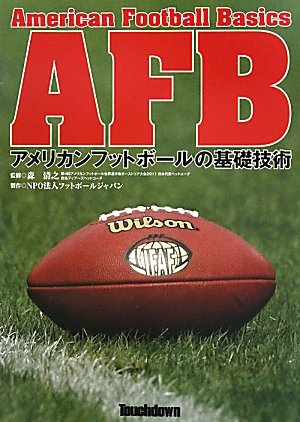 AFB(アメリカンフットボール・ベーシックス)