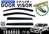 【説明書付】 VW 現行 トゥアレグ 7P メッキモール ドアバイザー サイドバイザー /取付金具付