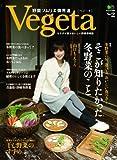 Vegeta(べジータ) 2―野菜ソムリエ御用達 カラダが喜ぶおいしい野菜情報誌 (エイムック 1650)