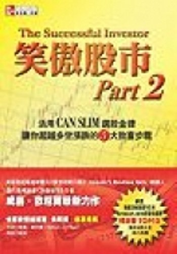 The Successful Investor Part 2 Chinese Edition