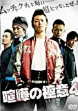 喧嘩の極意4[DVD]